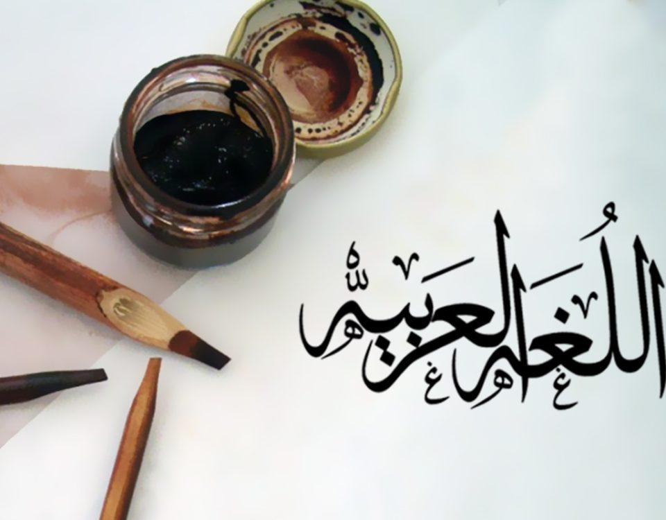 переводчик арабского